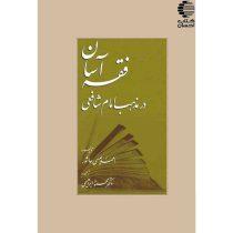 کتاب فقه آسان | فقه امام شافعی
