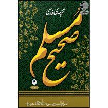 ترجمه فارسی صحیح مسلم (4 جلدی)