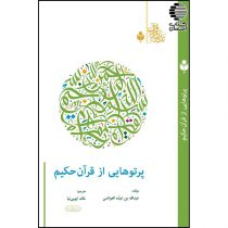 پرتوهایی از قرآن حکیم | کتاب احسان