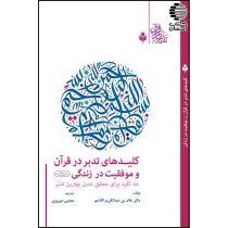 کلیدهای تدبر در قرآن و موفقیت در زندگی