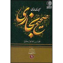 ترجمه فارسی صحیح بخاری (4 جلدی)