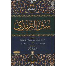 ترجمه فارسی سنن الترمذی (4 جلدی)