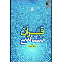 کتاب قرآن شناسی استاد عبدالله احمدیان