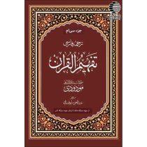 تفهیم-القرآن-جز-سی-ام