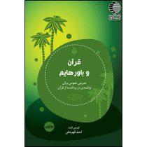 قرآن و باورهایم