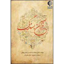 کتاب نقدی بر قرآن بسندگی | کتاب احسان